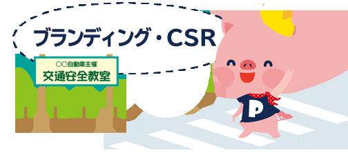 ブランディング・CSR